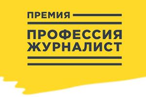 Журналистская премия Открытой России будет вручена 12 декабря