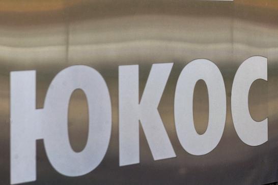 Рассмотрение апелляции РФ по делу ЮКОСа займет годы