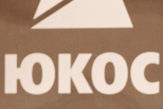 Акционеры ЮКОСа предлагают России скидку