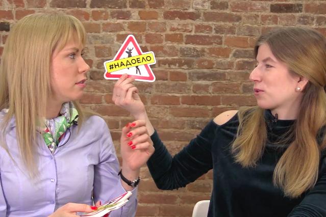 #Надоел Daily: как устроена «Красная кнопка» и где получить наклейку от Бароновой