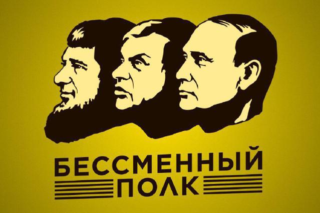Открытая Россия поддержит митинги 12 июня акцией «Бессменный полк»