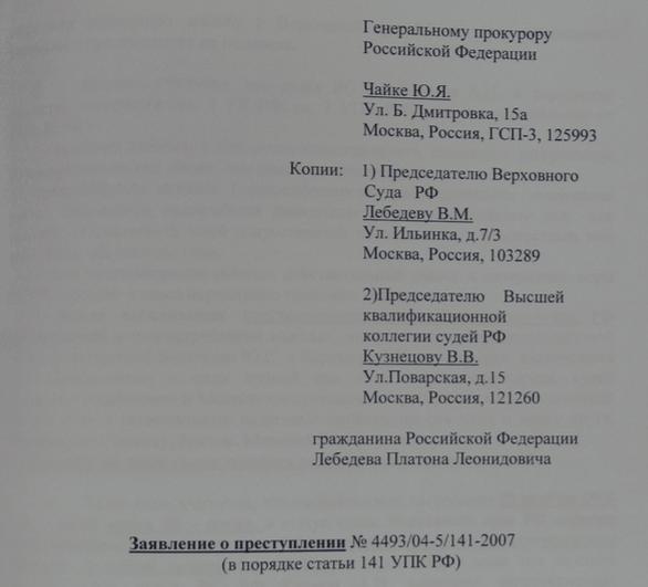 Заявление о преступлении № 4493/04-5/141-2007