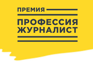 Открытая Россия проведет школу новых медиа