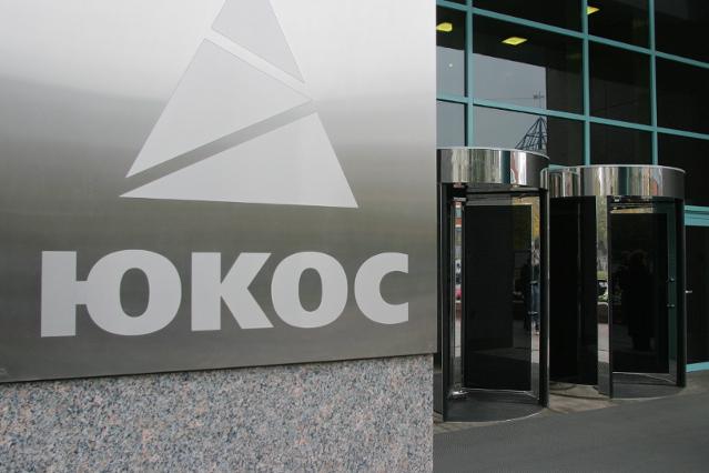 Акционерам ЮКОСа начали выплачивать компенсации