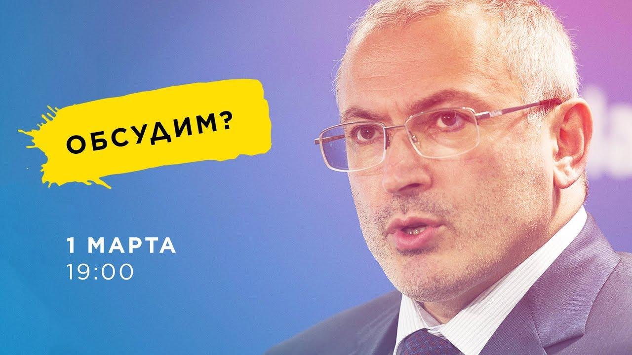 Прямая линия с Михаилом Ходорковским