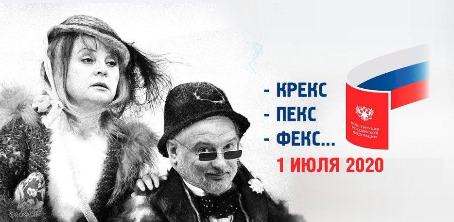 Законность и приоритеты в России