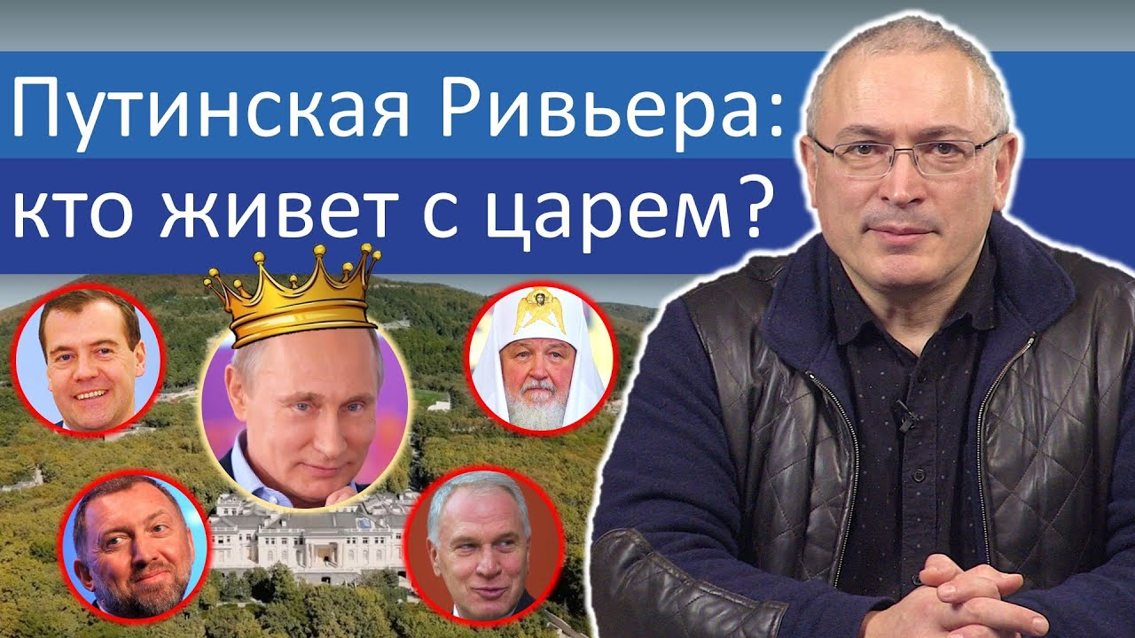 Именитые соседи дворца Путина