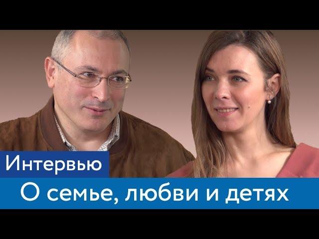 Ходорковский о семье, любви и детях