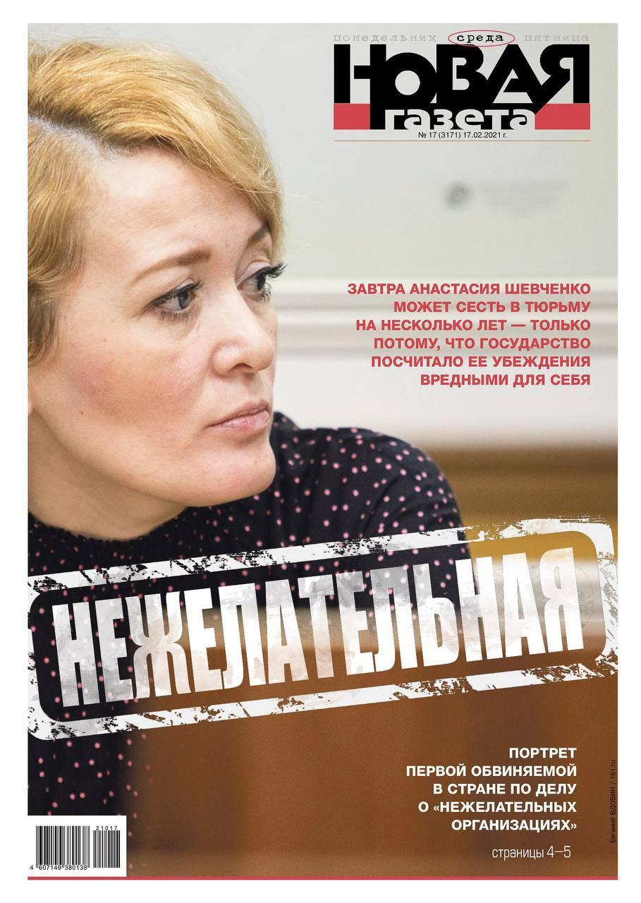 Обложка сегодняшнего выпуска Новой газеты