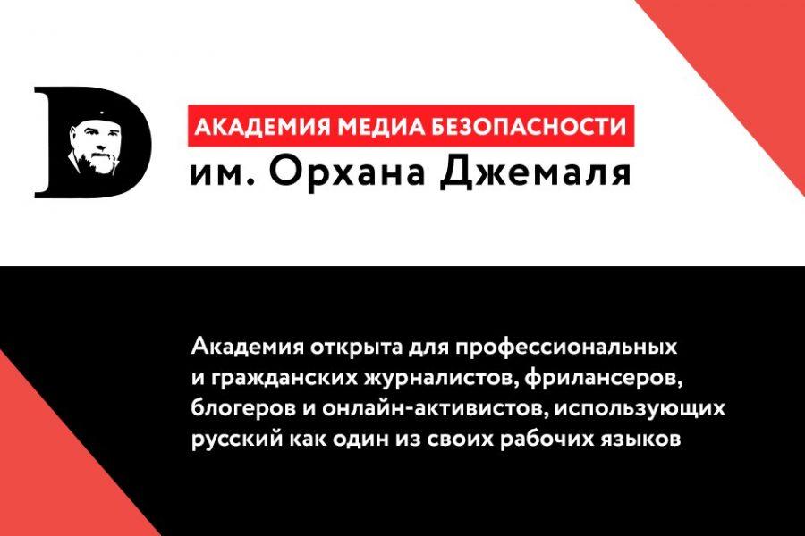 Академия медиа безопасности им. Орхана Джемаля