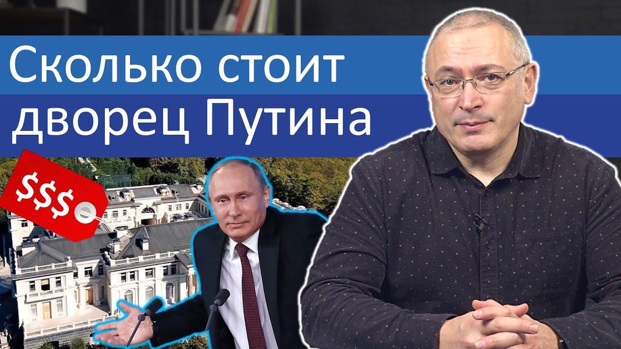 Сколько на самом деле стоит дворец Путина