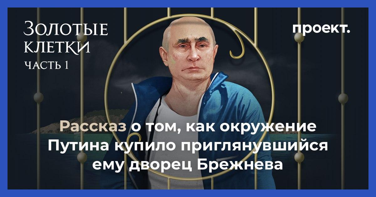 «Проект» нашёл еще один дворец Путина