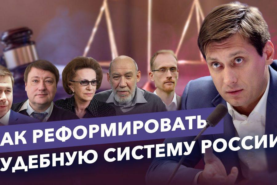 Дмитрий Гудков про реформу судебной системы