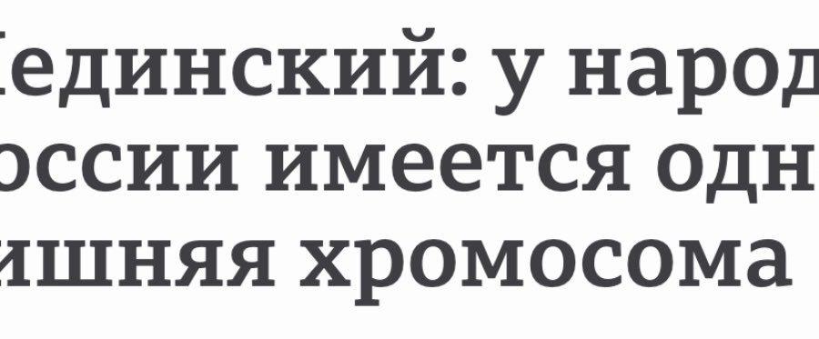 Учебник по истории России под редакцией Мединского одобрен